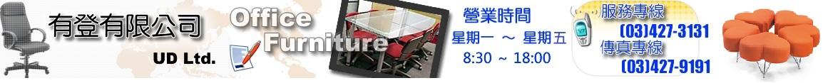 德泰角鋼鐵櫃家具行--OA辦公家具,辦公桌,辦公椅,辦公家具的最佳選擇